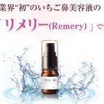 Remery(リメリー)イチゴ鼻・黒ずみ・にきびケア専用美容液口コミ&評判/マザー製薬
