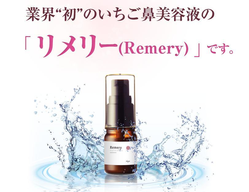 Remery(リメリー)マザー製薬