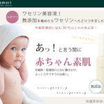 mamori保護美容液口コミ・効果、無添加を極めたワセリンスキンケア/マルストレーディング