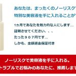 mamori-まもり(守り)-保護美容液注文申し込み~届くまで&実際使ったレビュー・感想