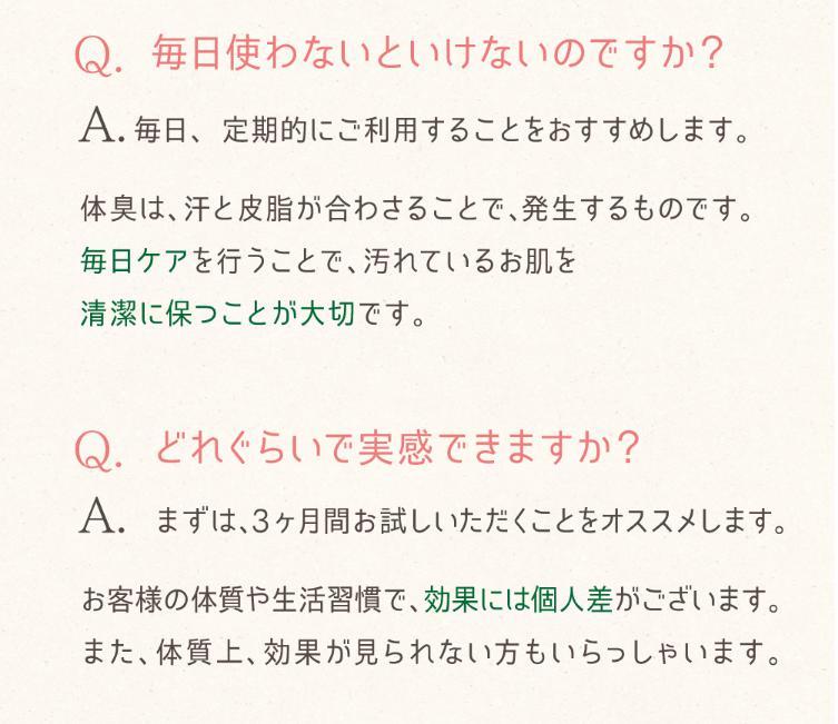 デオルの美容水使い方Q&A
