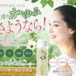 すこやか地肌美容液シャンプー口コミ『アミノ酸系洗浄成分で頭皮炎症への効果実感と高評価』MEJ