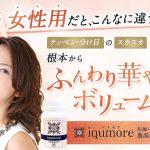 イクモア-iqumore-楽天・アマゾン・公式販売店舗!成分・副作用・飲み方!