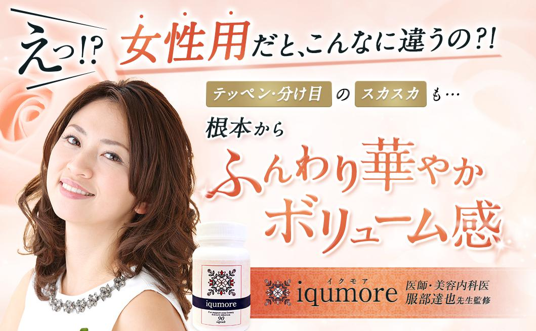 iqumore-イクモア- 公式サイトへ