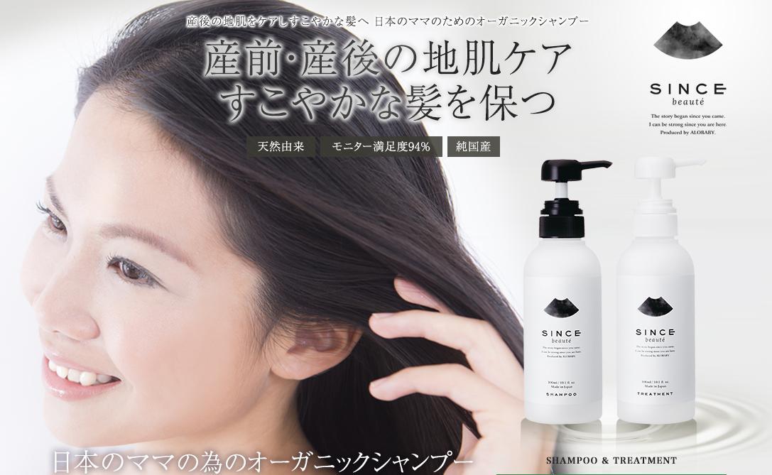 シンスボーテ-SINCE beaute-オーガニックヘアケアセット 公式サイト