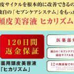 ヒカリズム《hikarhythm》成分・評判(評価)!公式サイト定期便注文~解約・休止方法!