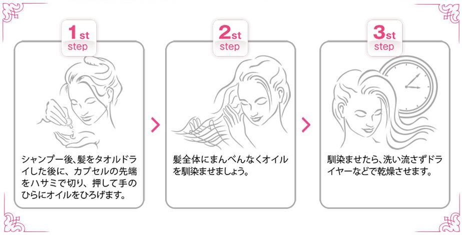 エリップスヘアーオイル(elips hair oil) 使い方