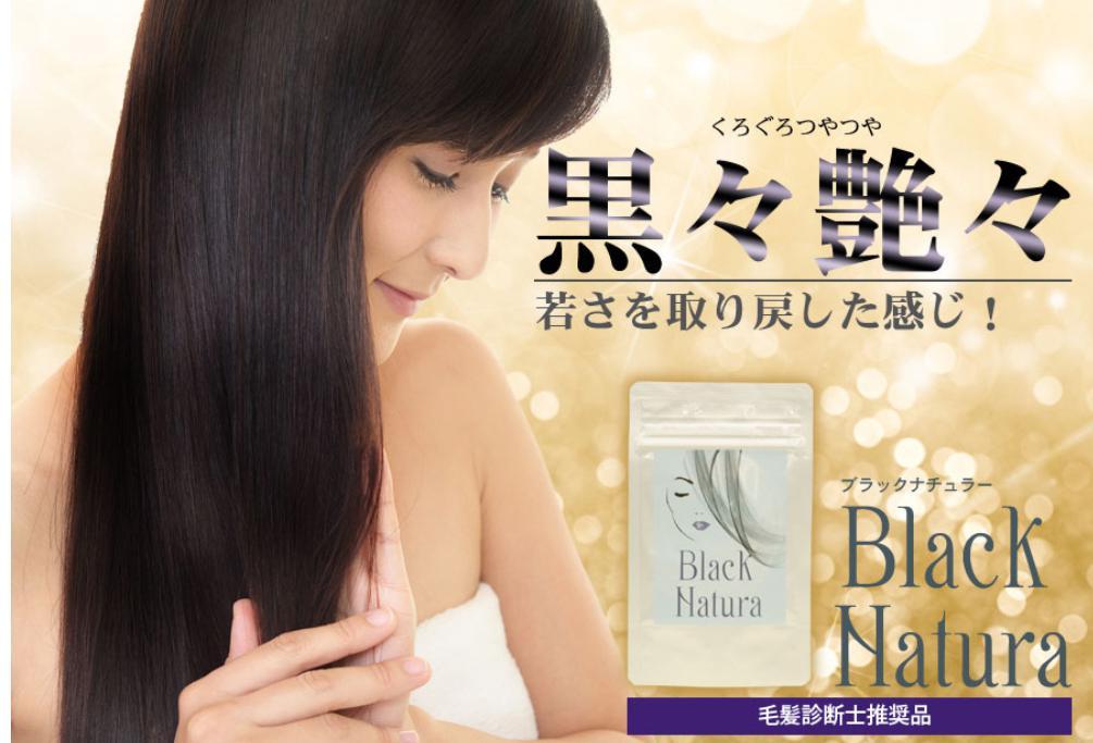 ブラックナチュラー(BlackNatura) 白髪対策サプリメント