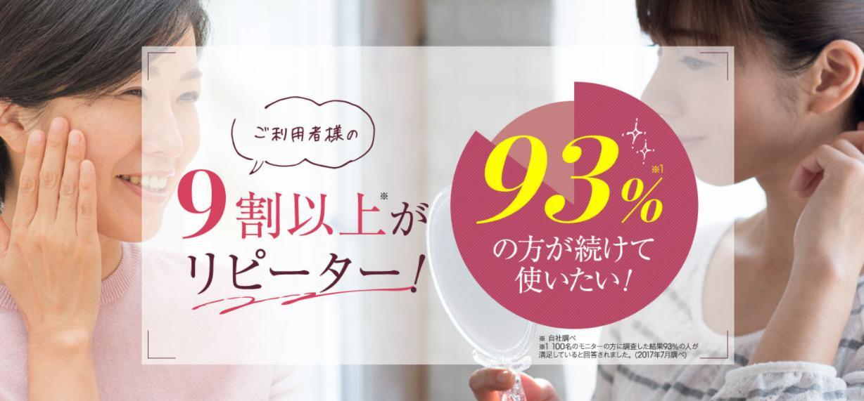 ビフォリア(Befolia) 口コミ・評価・評判