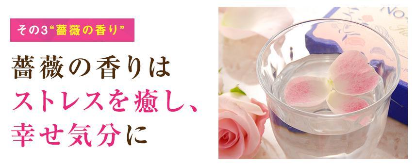 ベルサイユの飲む薔薇(NO-MU-BA-RA) 効果・効能3