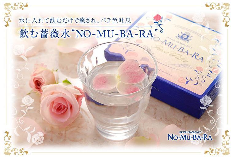 飲むバラ(NOMUBARA) 公式サイトへ