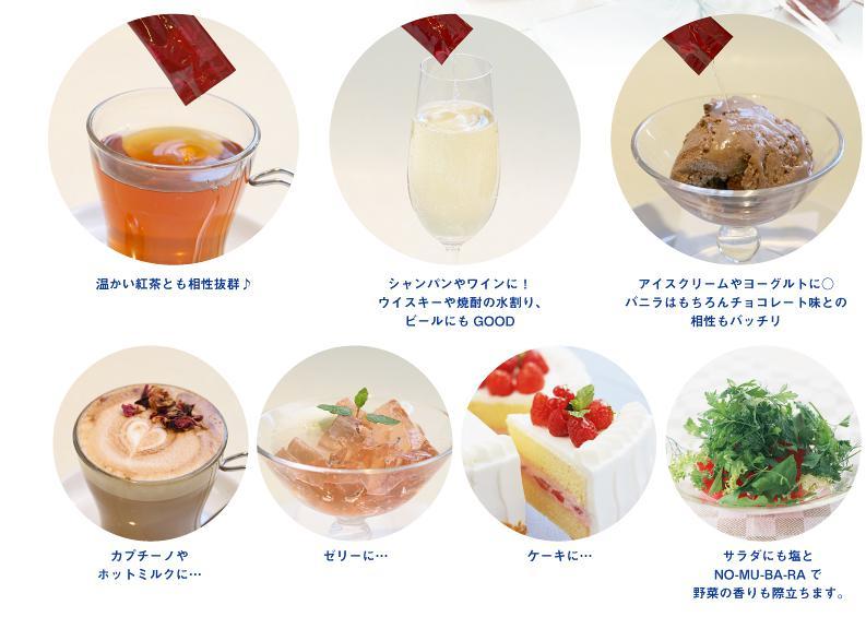 ベルサイユの飲む薔薇(NOMUBARA) アレンジ方法