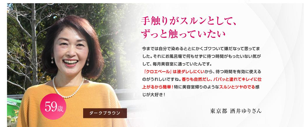 クロエベール(ChloeViel) 口コミ・評価・評判