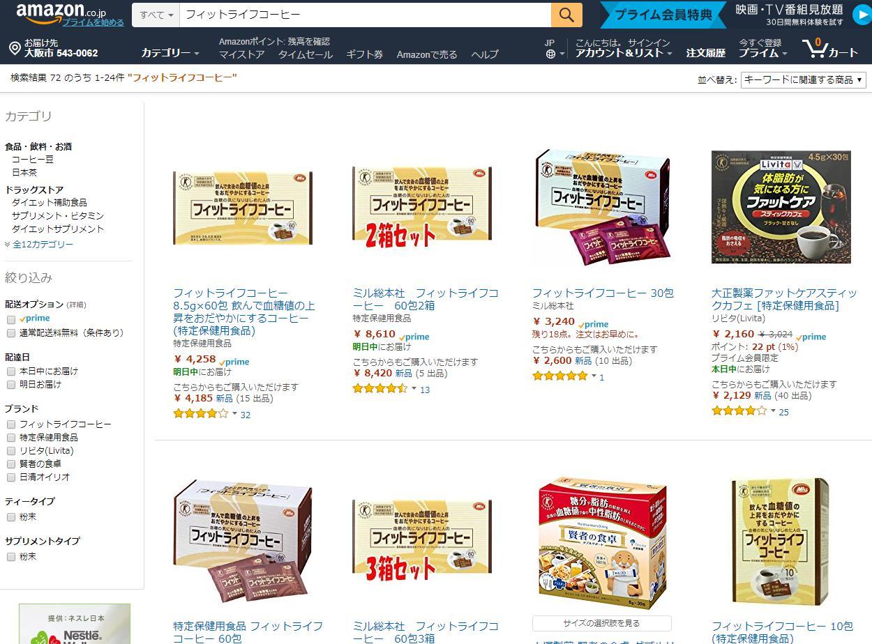 フィットライフコーヒー アマゾン(amazon)