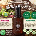 natulp(ナチュルプ)口コミ・効果!フケ・かゆみ・臭い頭皮ケアミスト(美容液)!