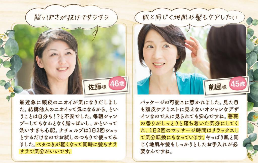natulp(ナチュルプ) 口コミ・評価・評判