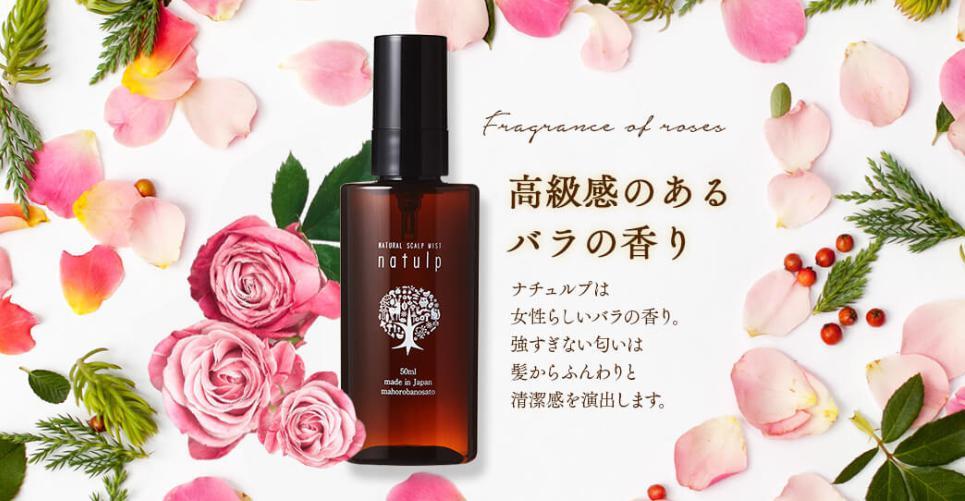 natulp(ナチュルプ) 薔薇の香り